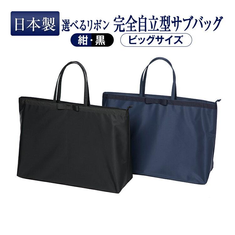 お受験バッグ[ノーブルシリーズ]完全自立型 高級ナイロンサテンバッグ・ビッグサイズ・選べるリボン 紺/黒