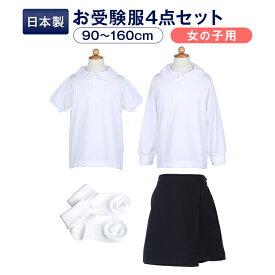 【送料無料】全て日本製 完璧!女の子用お受験服セットお嬢様のお受験服が全て揃うようポロシャツ/キュロット/ソックスが全てセットになりました!今なら無地ポケットティッシュプレゼント♪【お受験用品のハッピークローバー】【あす楽対応商品】