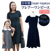 ≪A 2016 new work! The examination series that a store specializing in >> examination produced! Dark blue dress 7 /9 /11 /13 /15 for the school visit, school briefing session made in complete Japan