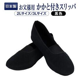 日本製 メイドイン東京! 超軽量かかと付きスリッパ【お父様用】2サイズ【収納袋付】【あす楽】