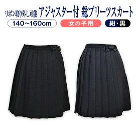 リボン取り外し可能 アジャスター付 総プリーツスカート 140〜160センチ 黒 紺【あす楽】