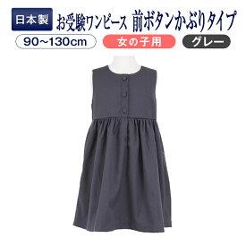80ebb333e891e お受験 ワンピース 子供 お嬢様用 前ボタン 袖なし ワンピース :グレー