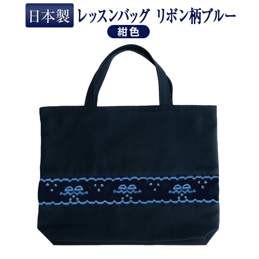 【手刺繍スモッキング】【リボン柄ブルーA】紺色布製:レッスンバッグ 日本製【あす楽】