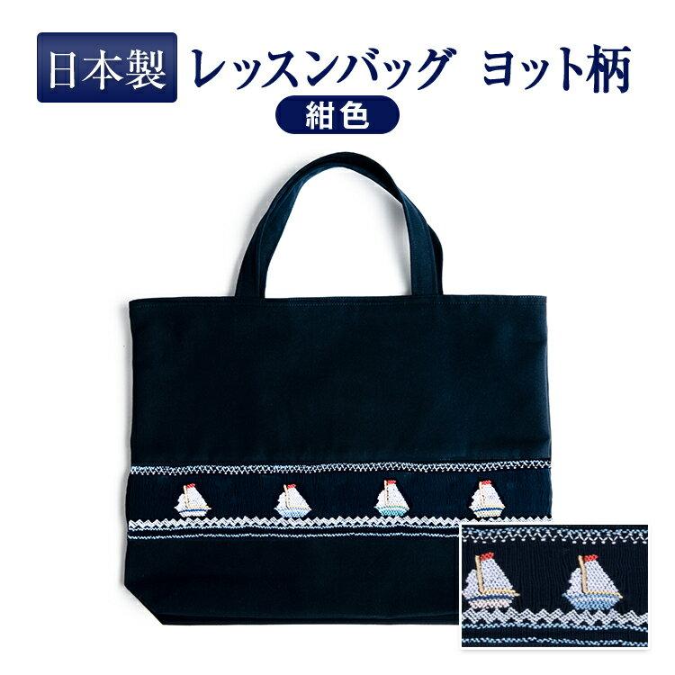 【手刺繍スモッキング】【ヨット柄】紺色布製:レッスンバッグ 日本製【あす楽】
