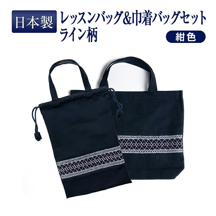 【手刺繍スモッキング】【ライン柄】紺色布製:レッスンバッグ&巾着バッグセット 日本製【あす楽】