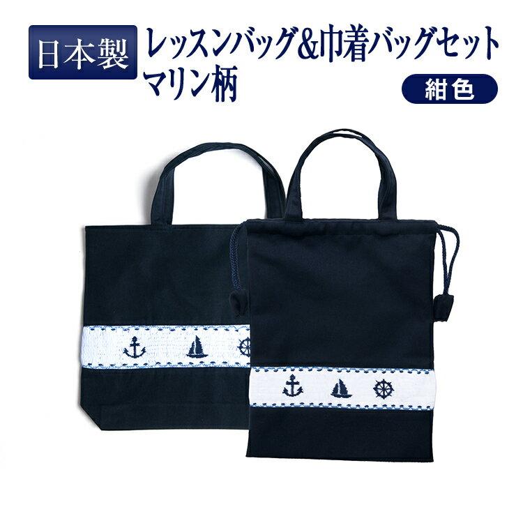 【手刺繍スモッキング】【マリン柄】紺色布製:レッスンバッグ&巾着バッグセット 日本製【あす楽】
