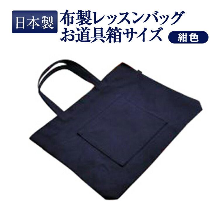 日本製 紺色布製レッスンバッグ【大・お道具箱サイズ】【あす楽】