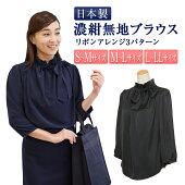 完全日本製リボンアレンジ3パターン濃紺無地ブラウスクレープデシン素材