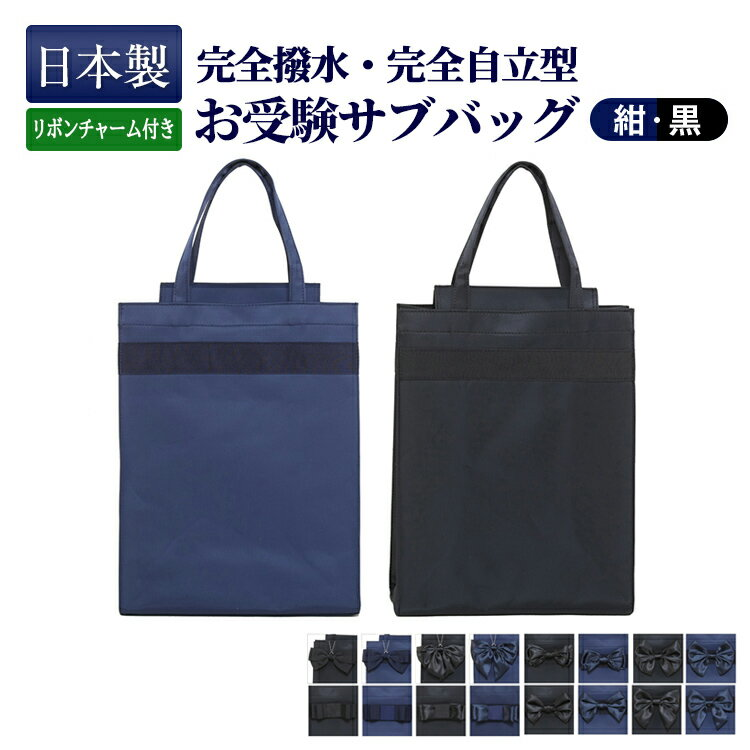 お受験 バッグ サブバッグ 完全撥水[ノーブルシリーズ]完全自立型 お好きなリボンが選べる マグネット フタ付 サブバッグ【縦型】黒・紺 お受験バッグ
