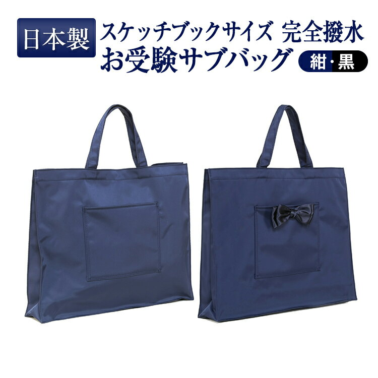 お受験 バッグ サブバッグ 完全撥水[ノーブルシリーズ]完全日本製 お子様用 マグネット開閉 レッスンバッグ スケッチブックサイズ