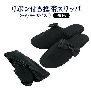 リボン付き携帯スリッパ【折らないタイプ】【収納袋付き】女性用S/M/Lサイズ 床に付いた面を触らず収納できるので清潔です。【お受験用品】【あす楽】