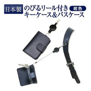 [ポスト投函送料無料] 完全日本製 ICカードが落ちないリール付きパス&キーケース【あす楽】