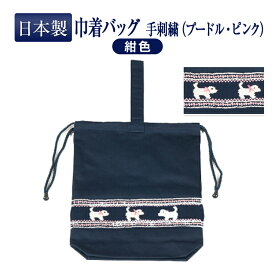 【手刺繍スモッキング】【プードル・ピンク】紺色布製:巾着バッグ【シューズケースやお着替え入れに人気!】日本製