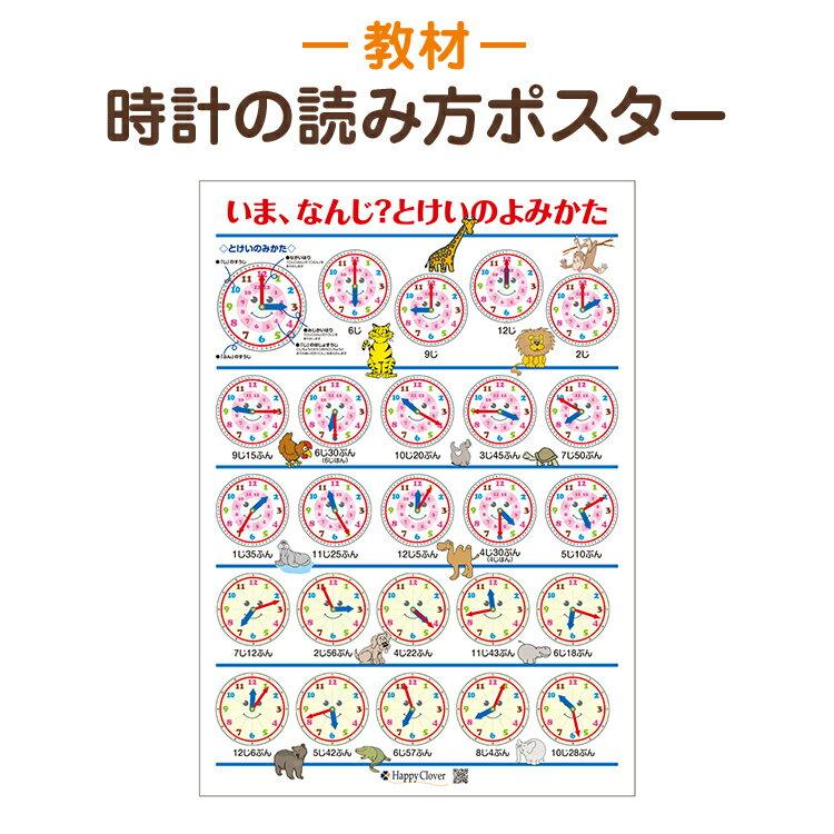 学習ポスター【時計の読み方ポスター】【お風呂で使える】知育教材 ポスター【あす楽】