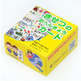 登録商標 オリジナル きせつのおべんきょうカード・季節カード