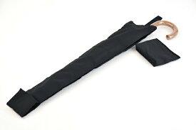 大人用傘袋【黒】折りたたみ傘にも対応!日本製【お受験用品の店●ハッピークローバー】【あす楽対応商品】
