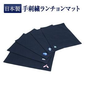 日本製 手刺繍 ランチョンマット【あす楽】
