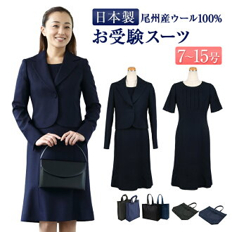 Suit 7 /9 /11 /13 /15 domestic production high quality wool 100% examination graduation ceremony graduation ceremony entrance ceremony suit mom for examination suit mom suit & subbag set mother made in complete Japan available