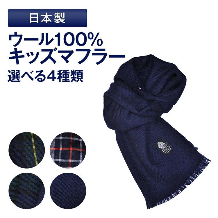 完全日本製 通学用 ウール100%キッズマフラー色柄が選べる 紺無地・チェック【あす楽】