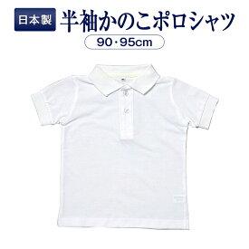 幼稚園受験用 半袖かのこポロシャツ【白】【90・95サイズ】お着替えしやすいストレッチ素材衿【あす楽】