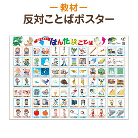 はんたいことばポスター 目で見て絵で覚える 小学生まで使える漢字入り 反対言葉 知育教材【あす楽】