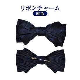 センターツインリボンチャーム 紺 安全ピン付き【あす楽】