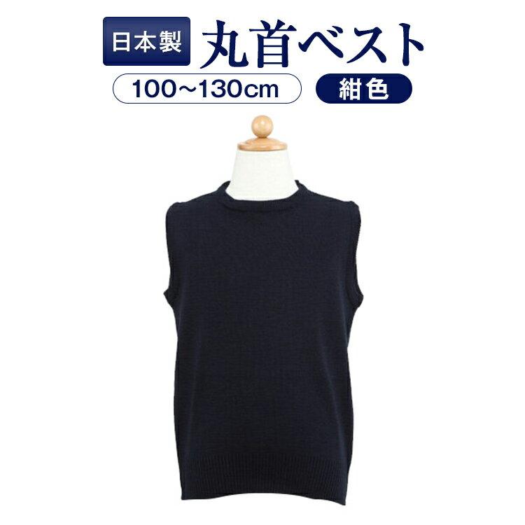 完全日本製 ウォシャブル素材 お子様用紺色無地丸首ベスト 当店オリジナル 100〜130サイズ【あす楽】