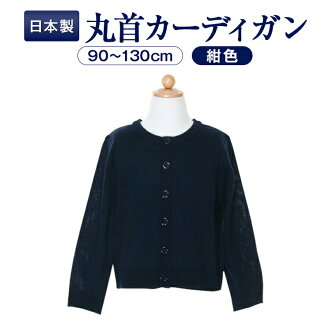 Blouse and just with the 90cm - 130cm neckband made in round neck washable cardigan Japan affinity!