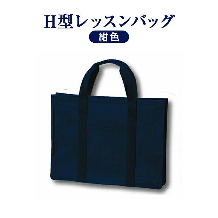 [H型] 紺色ナイロン製レッスンバッグ【お受験バッグのハッピークローバー】【あす楽対応商品】