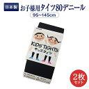 H tights atsugi001
