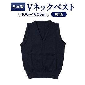 完全日本製 高級志向 ウォシャブル素材 お子様用紺色無地Vネックベスト 当店オリジナル 100〜130サイズ【あす楽】