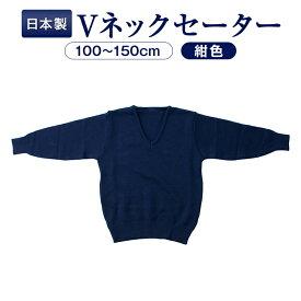 完全日本製 高級志向 ウォシャブル素材 お子様用紺色無地Vネックセーター 当店オリジナル 100〜130サイズ【あす楽】