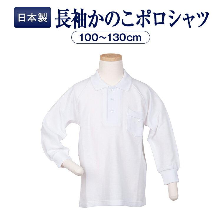 貴重な日本製 大和紡績 セルピー クールプラス繊維 お子様用長袖かのこポロシャツ 白 100〜130サイズ お着替えしやすいストレッチ素材衿【あす楽】