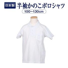 お受験用ラグランスリーブ 日本製 大和紡績 セルピー クールプラス繊維 お子様用半袖かのこポロシャツ 白 [100〜130サイズ] お着替えしやすいストレッチ素材衿【あす楽】
