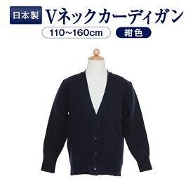 三菱レイヨン糸使用 紺色無地Vネックウォッシャブルカーディガン 日本製 110/120/130/140/150/160センチ【あす楽】