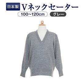 【グレー無地】三菱レイヨン糸使用 Vネック ウォッシャブルセーター 日本製 100/110/120センチ【あす楽】