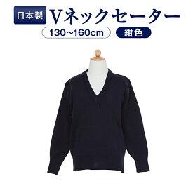三菱レイヨン糸使用 紺色無地Vネックウォッシャブルセーター 日本製 130/140/150/160センチ【あす楽】