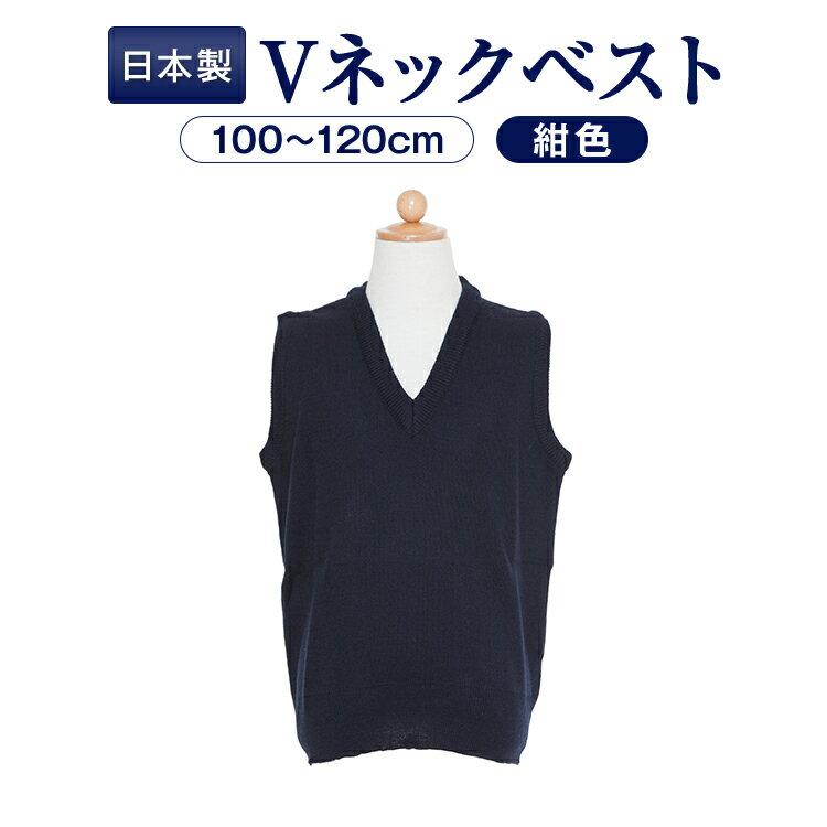 三菱レイヨン糸使用 紺色無地Vネックウォッシャブルベスト 日本製 100/110/120センチ【あす楽】