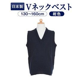 三菱レイヨン糸使用 紺色無地Vネックウォッシャブルベスト 日本製 130/140/150/160センチ【あす楽】