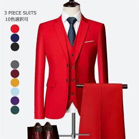 タキシード 10色選択可 メンズスーツ ビジネス リクルートスーツ 洗える 3ピーススーツ スリムスーツ メンズ 結婚式 二次会 細身 花婿 紳士用 フォマール キャリア 通勤 就職 入社 卒業式 忘年会 大きいサイズ 無地 黒 ブラック ブルー 青 白 グレー