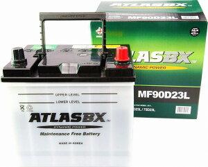 あす楽対応【あす楽対応_関東】専門誌・雑誌等で証明された高性能 ATLAS(アトラス)バッテリー ランドクルーザー5VZ-FE/3RZ-FE適合【90D23L】55D60D75D23L互換