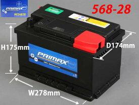 あす楽対応【あす楽対応_関東】BMW ベンツ ポルシェ フェラーリ マセラティ サーブ56828 専門誌・雑誌等で証明された高性能 PRIMAX(プリマックス)バッテリー