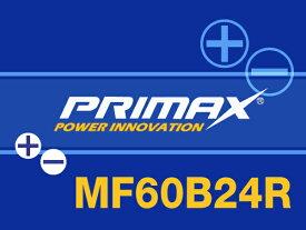 あす楽対応【あす楽対応_関東】PRIMAX バッテリー(60B24R) 12V 国産車用 新品バッテリー60B24R クラウンエステート/ロイヤル/アスリート