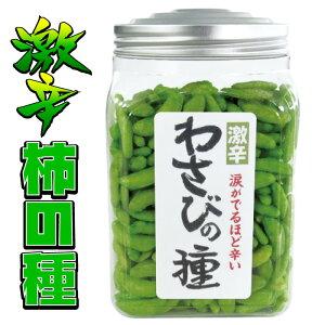 わさびの種220g 米菓 柿の種 わさび 激辛 ピーナッツなし おつまみ 辛党