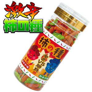 柿の種 赤鬼・青鬼 110g 米菓 柿の種 唐辛子 わさび 激辛 ピーナッツなし おつまみ 辛党