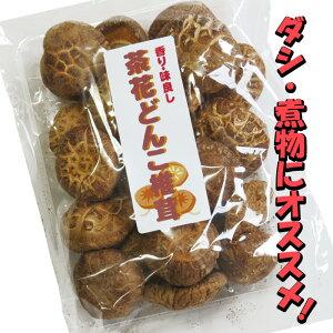 茶花どんこ椎茸 150g 干ししいたけ 乾物 食材