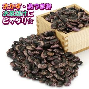 花豆 600g 紫花豆 べにばないんげん 食材 乾物