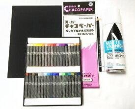 チョークアートをはじめてみよう!セット《K》/ぺんてるオイルパステル36色・ホワイト&ブラックペンシル・チャコペーパー・バーニッシュ・miniボード