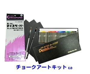 チョークアートをはじめてみよう!セット《J》/ぺんてるオイルパステル25色・ホワイト&ブラックペンシル・チャコペーパー・miniブラックボード