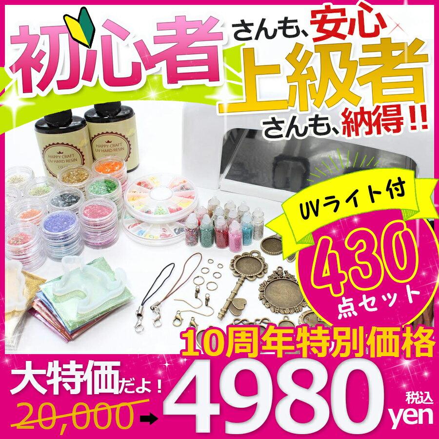 【レジンキット】UVレジンスターターキット UVライト36W付き★豪華★430点!!